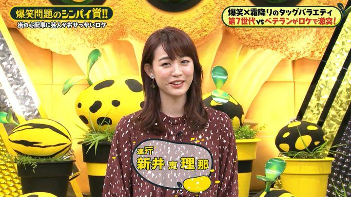 2019年11月22日新井恵理那の画像23枚目