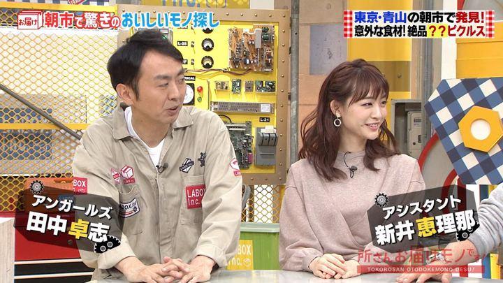 2019年11月24日新井恵理那の画像05枚目