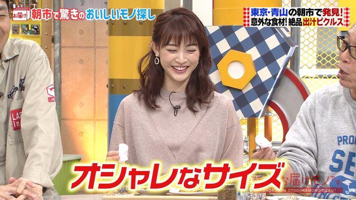 2019年11月24日新井恵理那の画像08枚目