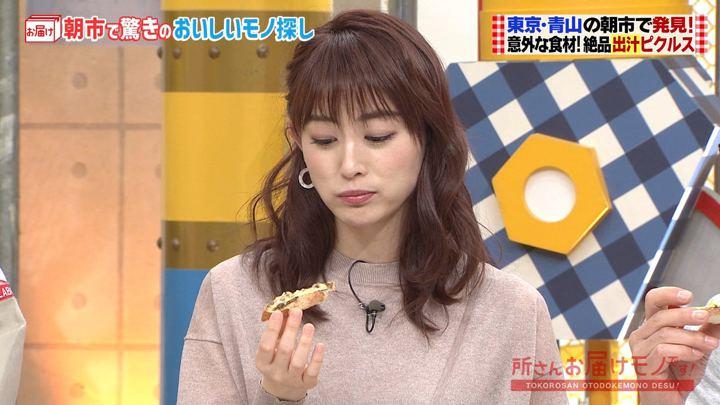 2019年11月24日新井恵理那の画像10枚目