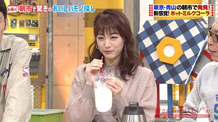 2019年11月24日新井恵理那の画像17枚目