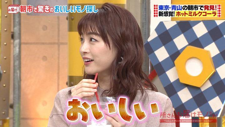 2019年11月24日新井恵理那の画像21枚目