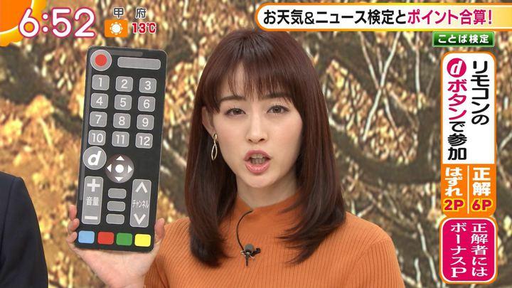2019年11月29日新井恵理那の画像18枚目