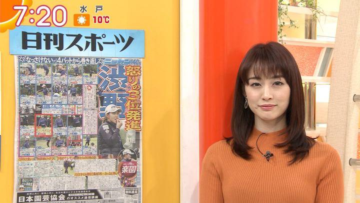 2019年11月29日新井恵理那の画像20枚目