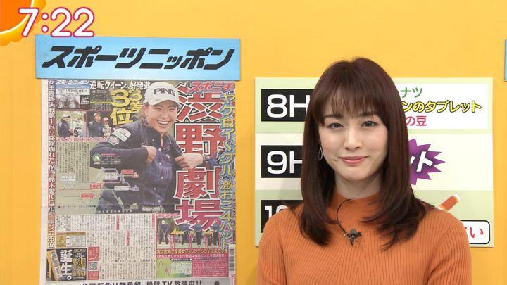 2019年11月29日新井恵理那の画像22枚目
