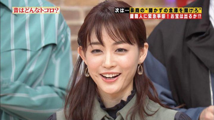 2019年11月29日新井恵理那の画像25枚目