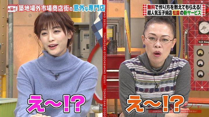2019年12月01日新井恵理那の画像03枚目