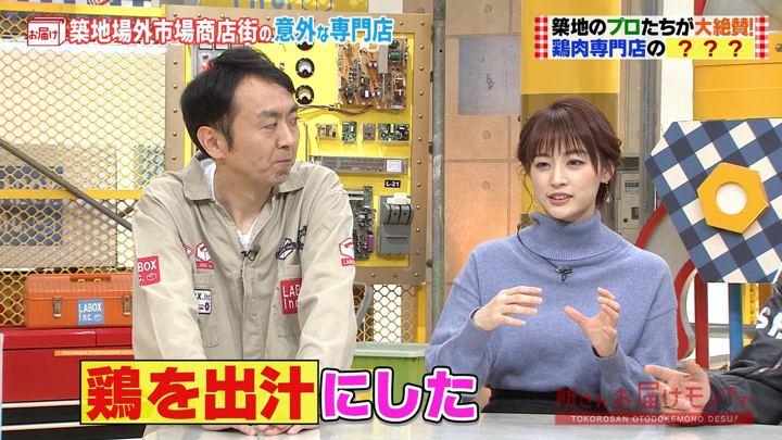 2019年12月01日新井恵理那の画像05枚目
