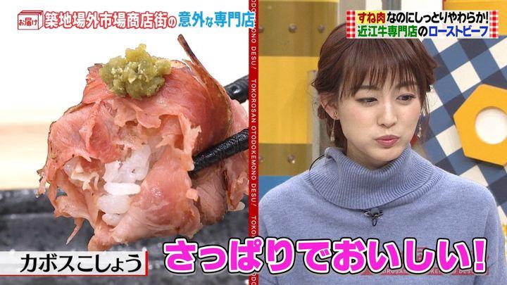 2019年12月01日新井恵理那の画像24枚目