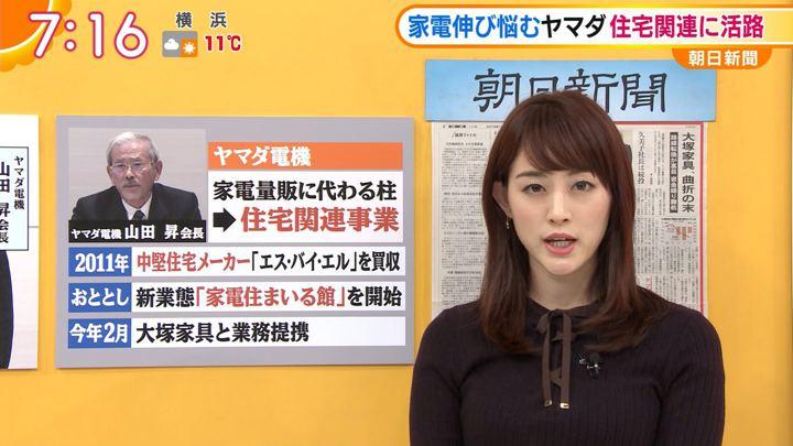 2019年12月13日新井恵理那の画像25枚目