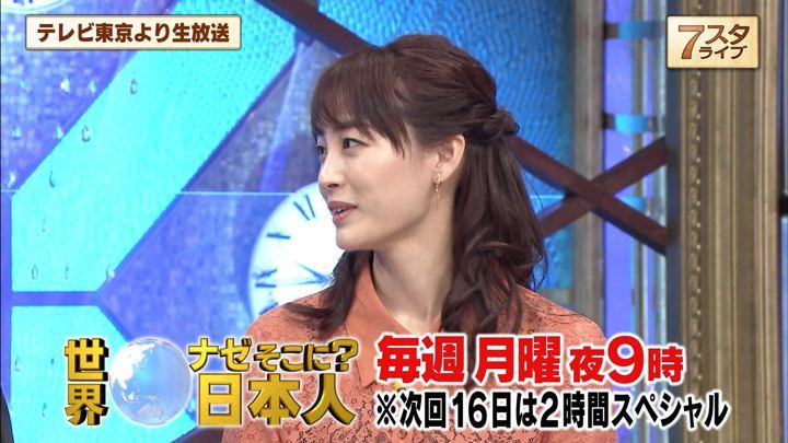 2019年12月13日新井恵理那の画像29枚目