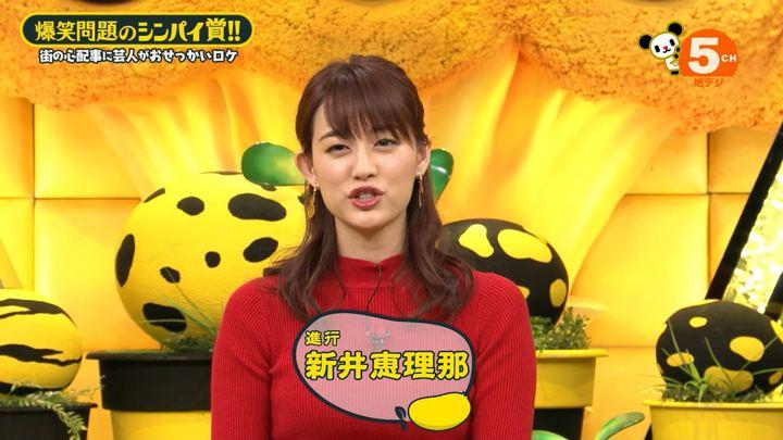 2019年12月13日新井恵理那の画像33枚目