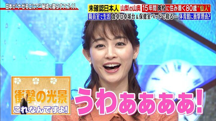 2019年12月16日新井恵理那の画像26枚目