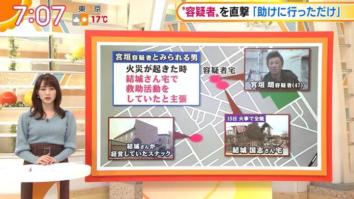 2019年12月18日新井恵理那の画像32枚目