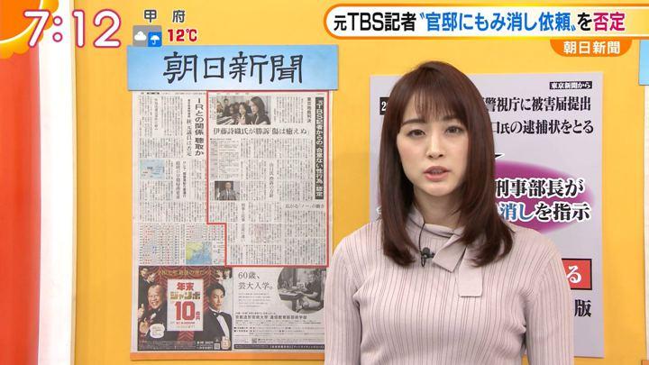 2019年12月19日新井恵理那の画像24枚目