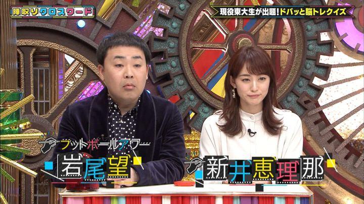 2019年12月19日新井恵理那の画像29枚目