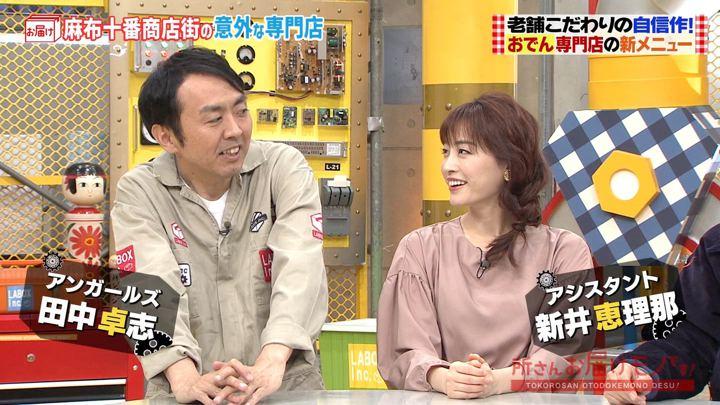 2019年12月22日新井恵理那の画像01枚目