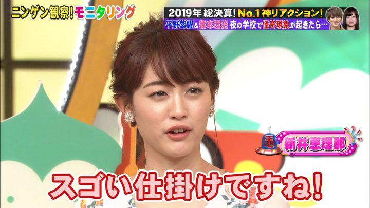 2019年12月26日新井恵理那の画像29枚目