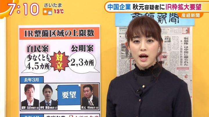 2019年12月27日新井恵理那の画像23枚目