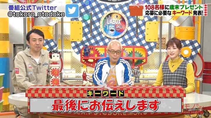 2019年12月29日新井恵理那の画像42枚目
