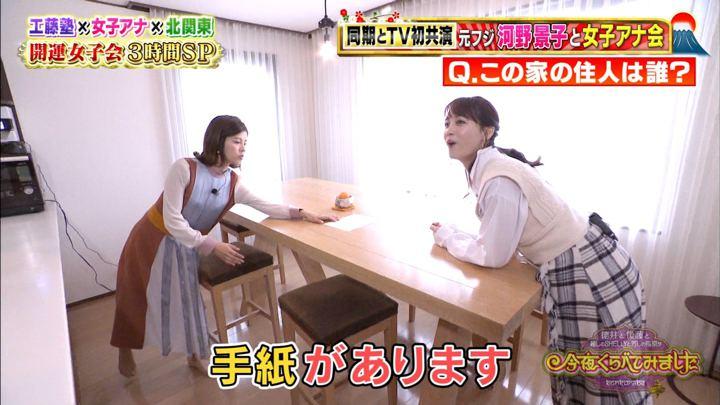 2020年01月01日新井恵理那の画像01枚目