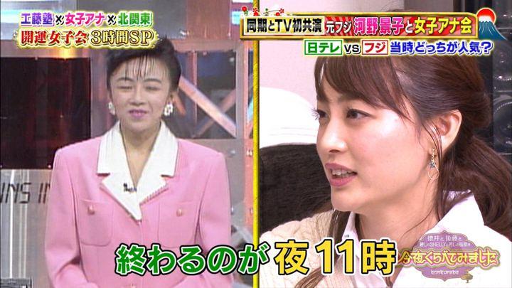 2020年01月01日新井恵理那の画像06枚目