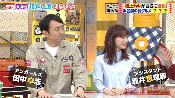2020年01月05日新井恵理那の画像02枚目