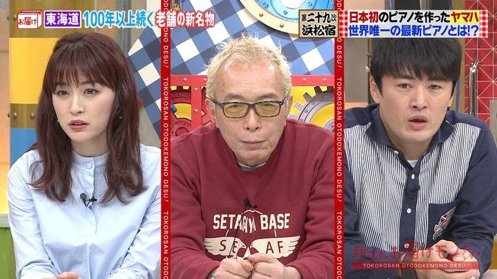 2020年01月05日新井恵理那の画像06枚目