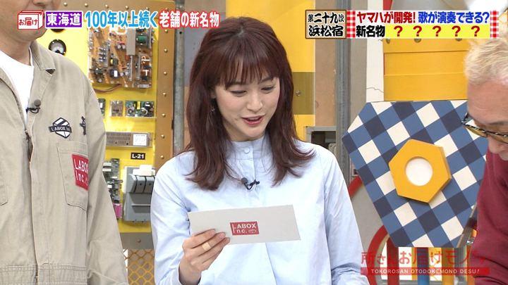 2020年01月05日新井恵理那の画像09枚目