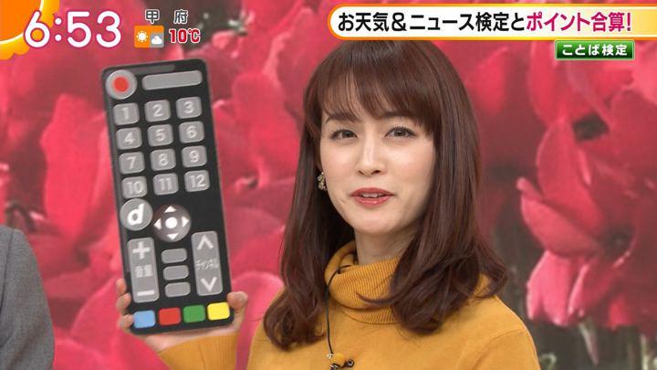 2020年01月06日新井恵理那の画像15枚目