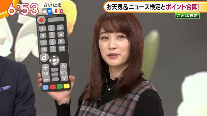 2020年01月07日新井恵理那の画像16枚目