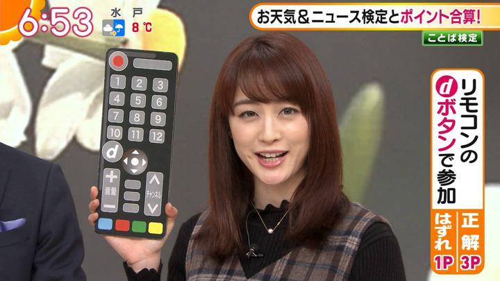 2020年01月07日新井恵理那の画像18枚目