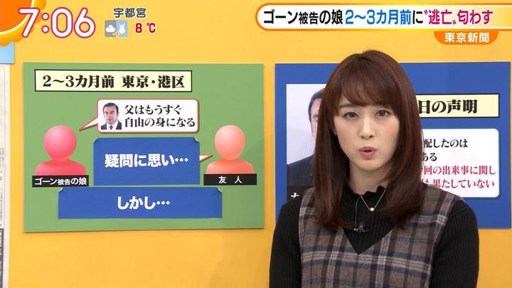 2020年01月07日新井恵理那の画像22枚目