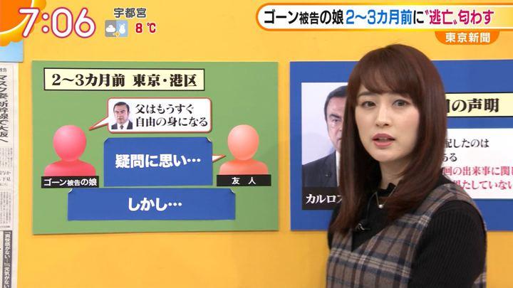 2020年01月07日新井恵理那の画像23枚目
