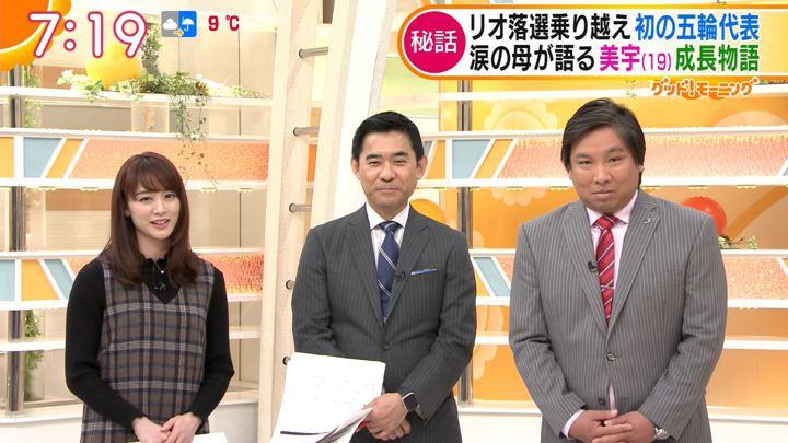 2020年01月07日新井恵理那の画像25枚目