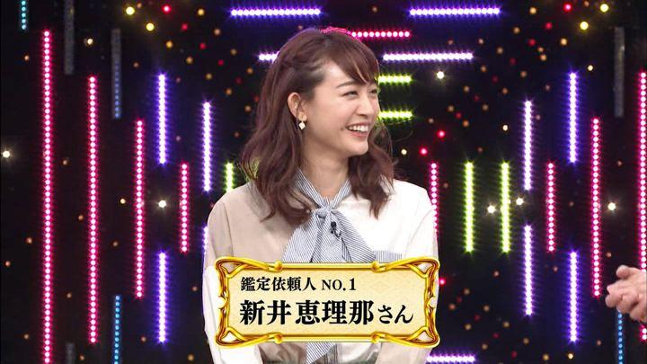 2020年01月07日新井恵理那の画像34枚目