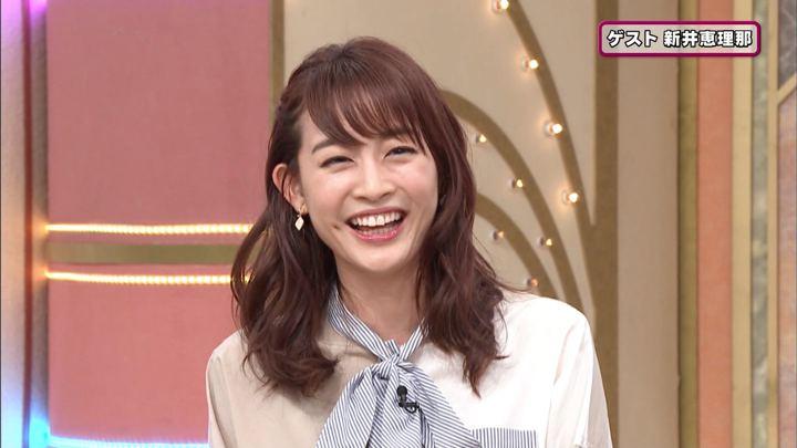 2020年01月07日新井恵理那の画像38枚目