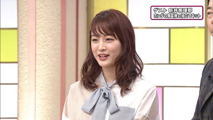2020年01月07日新井恵理那の画像41枚目