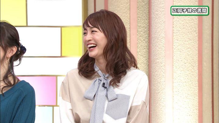 2020年01月07日新井恵理那の画像45枚目