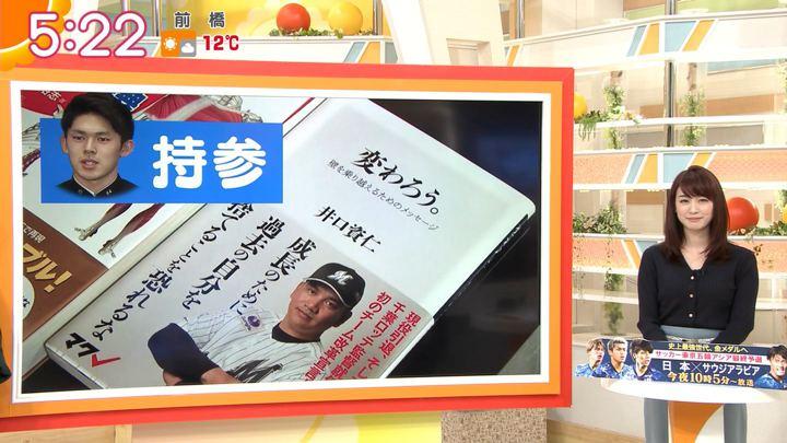 2020年01月09日新井恵理那の画像08枚目