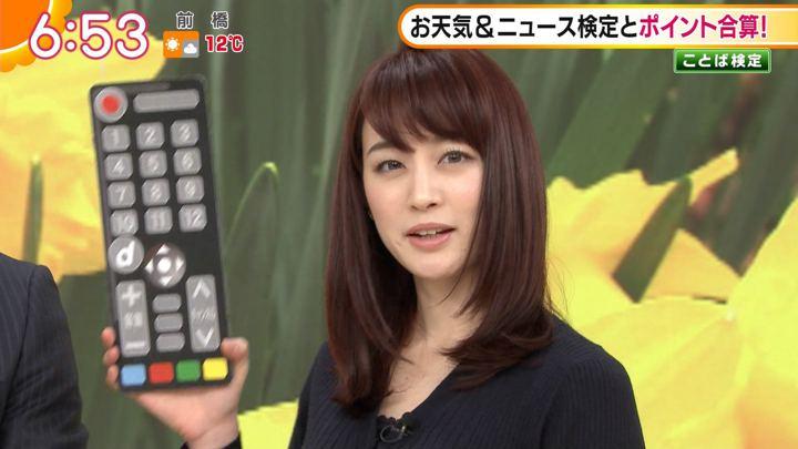 2020年01月09日新井恵理那の画像19枚目