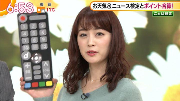 2020年01月10日新井恵理那の画像18枚目