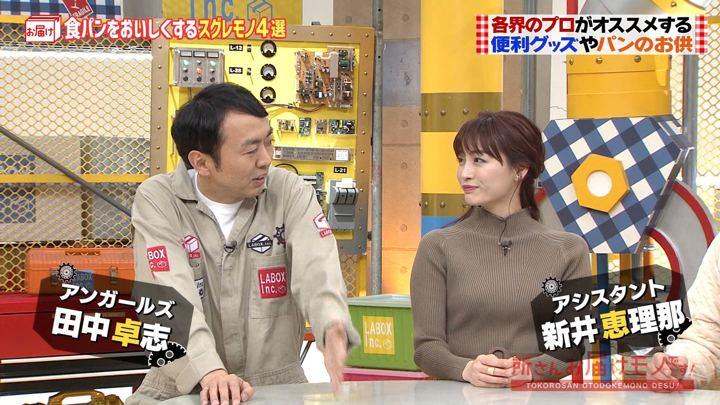 2020年01月12日新井恵理那の画像01枚目