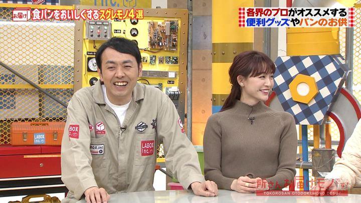 2020年01月12日新井恵理那の画像02枚目
