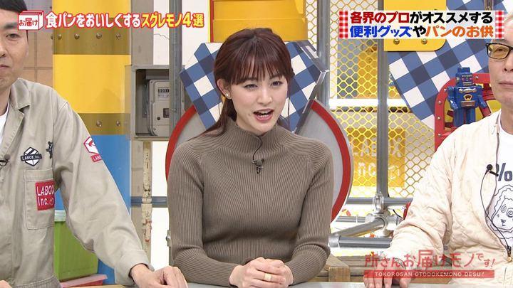 2020年01月12日新井恵理那の画像04枚目