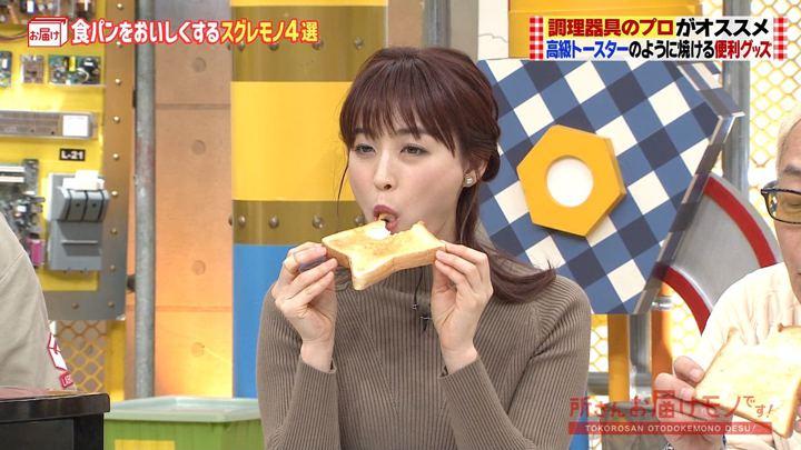 2020年01月12日新井恵理那の画像12枚目