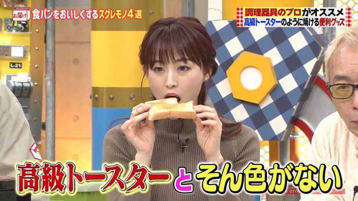 2020年01月12日新井恵理那の画像17枚目