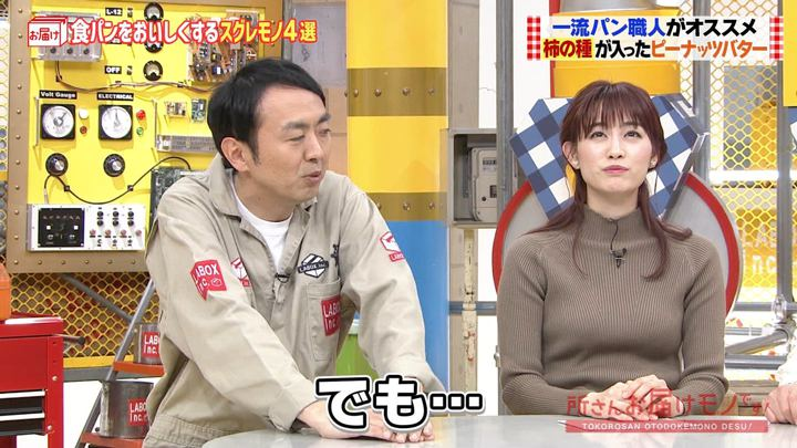 2020年01月12日新井恵理那の画像21枚目