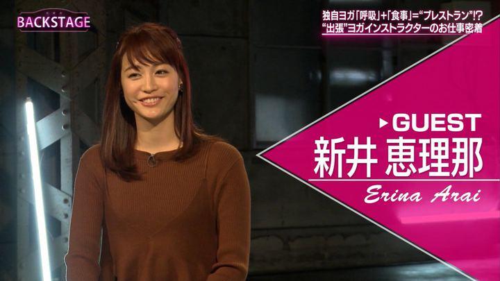 2020年01月12日新井恵理那の画像34枚目