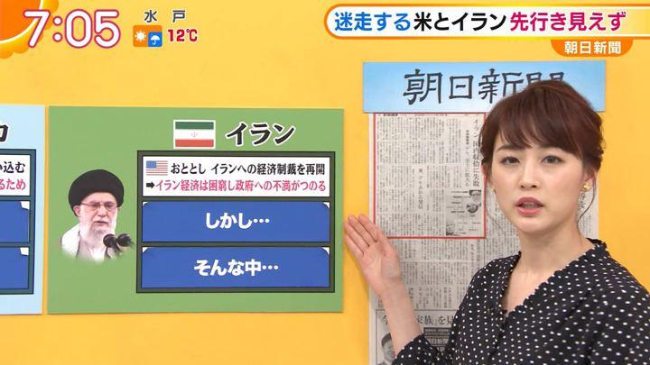 2020年01月13日新井恵理那の画像24枚目